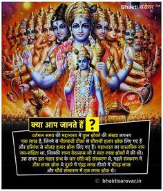 हरे कृष्ण कृष्ण कृष्ण हरे हरे, हरे राम हरे राम राम राम हरे हरे 👏 #Mahabharat #Kurukshetra #Pandavas #Krishna #LordKrishna #Pandhari #Pandharinath #Pandharpur #Krishna #barsana #nandgaon #premmandir #krishnamantra #Geeta #bhagwat #krishna #krishnamantra #mantra #gopal #mahabharat #mahabharata #lord #BhaktiSarovar Hindu Quotes, Krishna Quotes, Shree Krishna, Lord Krishna, Rat Facts, Krishna Mantra, Geeta Quotes, India Facts, Hindu Dharma
