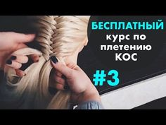 """БЕСПЛАТНЫЙ курс по плетению КОС с нуля ♡ УРОК 3 """"Рыбий хвост"""" ♡ LOZNITSA - YouTube"""