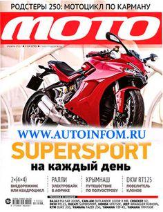 Журнал «Мото» №4 2017 - это первый Российский журнал о мотоциклах, ценителей свободы движения, любителей техники и новых ощущений. Издание для любителей и профессионалов двухколесного транспорта, желающих узнать намного больше о мире мотоциклов. http://autoinfom.ru/moto-4-2017/