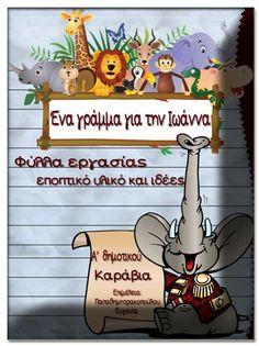 Ένα γράμμα για την Ιωάννα. Φύλλα εργασίας, ιδέες και εποπτικό υλικό για την α΄ δημοτικού. Greek Language, School Life, Special Education, Preschool, Projects To Try, Snoopy, Christmas Ornaments, Learning, Holiday Decor