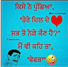 Funny Qoutes, Funny Picture Quotes, Funny Pictures, Funny Pics, Punjabi Jokes, Punjabi Funny, Keep Smiling, Haha, Laughter
