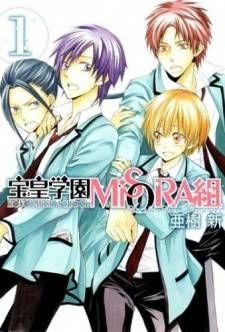 Houou Gakuen Misoragumi! :D i love this manga!