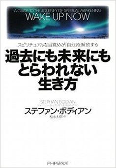 過去にも未来にもとらわれない生き方   ステファン・ボディアン, 松永 太郎  本   通販   Amazon