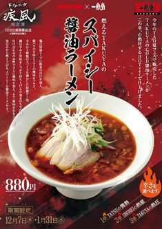 171130_一風堂TAO_コラボラーメンPOP_A4 Flyer And Poster Design, Food Poster Design, Japanese Menu, Food Menu Design, Food Banner, Ramen Recipes, Grilled Meat, Food Truck, Food Styling