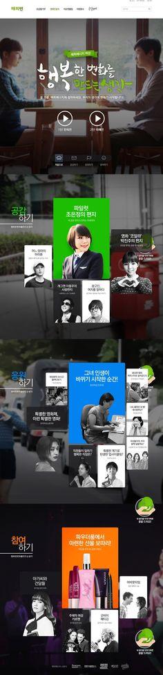韩国网站界面设计欣赏