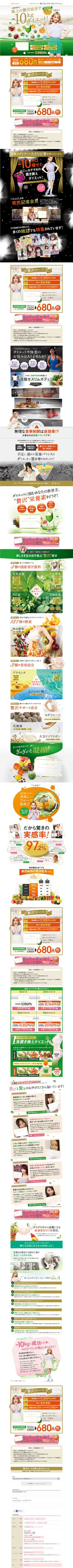 めっちゃぜいたくフルーツ青汁【健康・美容食品関連】のLPデザイン。WEBデザイナーさん必見!ランディングページのデザイン参考に(かわいい系)