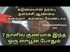 Healthy Mixed Drinks, Tamil Language, Home Building Design, Body Heat, Health Tips, Health Fitness, Healing, Motivation, Youtube