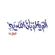 (1) Ahmed Madyan (@madyco22) / Twitter Arabic Calligraphy Design, Calligraphy Practice, Quran Quotes Inspirational, Motivational Phrases, Arabic Words, Arabic Quotes, Words Quotes, Art Quotes, Quran Text