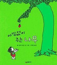 Giving Tree Korean Edition -- Be sure to check out this awesome product.