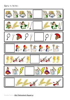 οι 12 θεοί του ολύμπου πακέτο δραστηριοτήτων Mythology, Crafts For Kids, Projects To Try, Education, School, Cards, Winter, Greece, Greek Mythology