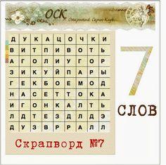 Скрапворд 7
