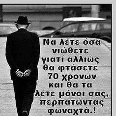 Α Funny Quotes, Life Quotes, Funny Greek, Greek Quotes, So True, Wise Words, How Are You Feeling, Inspirational Quotes, Wisdom