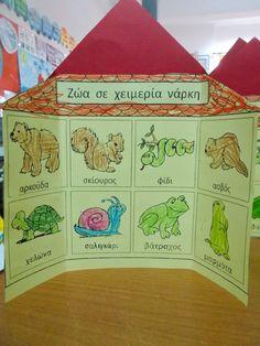 Ταξιδεύοντας στο κόσμο των νηπίων: ΧΕΙΜΩΝΙΑΤΙΚΕΣ ΔΡΑΣΤΗΡΙΟΤΗΤΕΣ (ΠΕΙΡΑΜΑΤΑ ΚΑΙ ΚΑΤΑΣΚΕΥΕΣ) Crafts To Make, Crafts For Kids, Arts And Crafts, Winter Activities, Activities For Kids, Preschool Education, Spring Crafts, In Kindergarten, Winter Christmas