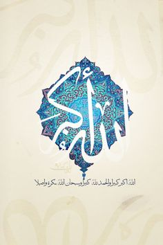 Love those colors! History Of Calligraphy, Arabic Calligraphy Art, Beautiful Calligraphy, Arabic Art, Calligraphy Letters, Caligraphy, Rune Symbols, Embossed Paper, Art