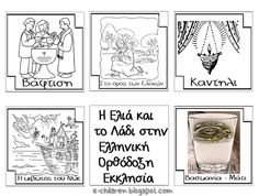 Greek Language, Second Language, Olive Tree, Autumn Activities, Sunday School, Gallery Wall, Frame, Blog, Yoga Pants
