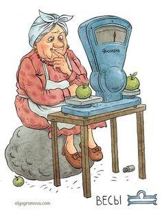 Зодиакальные старушки от Ольги Громовой