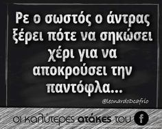 Funny Greek, Funny Bunnies, Greek Quotes, Funny Images, Funny Shit, Things To Think About, Haha, Humor, Books