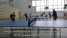 Настольный теннис. Демьяново - РЭС