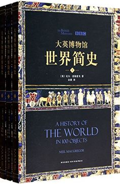 #世界简史 A History of the World in 100 Objects #Neil_MacGregor