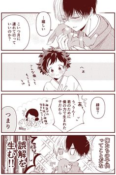 ゆり (@YURI_965) さんの漫画 | 122作目 | ツイコミ(仮) Cute Comics, Funny Comics, Feeling Broken, My Hero Academia Shouto, Chibi, Boku No Hero Academy, Yuri, My Eyes, Kawaii