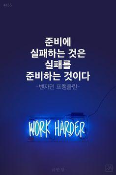 클리앙 > 사진게시판 1 페이지 Wise Quotes, Famous Quotes, Inspirational Quotes, Big Words, Cool Words, Calligraphy Text, Korean Quotes, Good Sentences, Life Thoughts