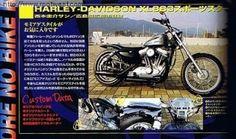 中国・四国最大級の中古バイク情報誌である「Mj BIKE」の9月号に掲載されました。 Harley D, Motorcycle, Motorcycles, Motorbikes, Choppers