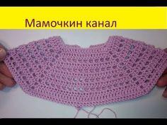 . Кокетка квадратная - крючком ( для начинающих) - Все в ажуре... (вязание крючком) - Страна Мам [] #<br/> # #Crochet #Yoke,<br/> # #Video #Clip,<br/> # #Watches,<br/> # #Crochet #Clothes,<br/> # #Videos,<br/> # #Youtube,<br/> # #Popcorn,<br/> # #Knitting,<br/> # #Products<br/>