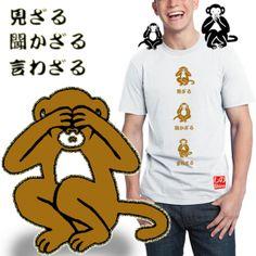 Sanen 三猿 - T-shirt