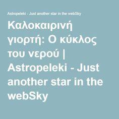 Καλοκαιρινή γιορτή: Ο κύκλος του νερού | Astropeleki - Just another star in the webSky Group Activities, Projects To Try, Education, Summer, Christmas, Crafts, Art, Xmas, Art Background