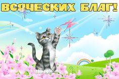 Поздравления Пожелания - clipartis Jimdo-Page! Скачать бесплатно фото, картинки, обои, рисунки, иконки, клипарты, шаблоны, открытки, анимашки, рамки, орнаменты, бэкграунды