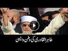 Dr. Tahir-ul-Qadri flies back to Pakistan