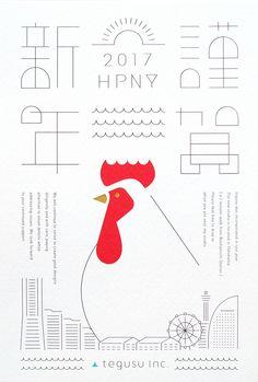 https://www.behance.net/gallery/47004407/New-Year-Card-2017