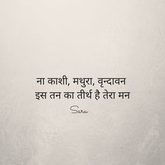 Saru Singhal Poetry, Quotes by Saru Singhal, Hindi Poetry, Baawri Basanti Love Quotes Poetry, Baby Foot, Gulzar Quotes, Krishna Painting, Ganesha, Hindi Quotes, True Love, Mud, Real Life