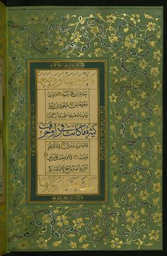 Illuminated Manuscript Poem in Honor of the Prophet Muhammad