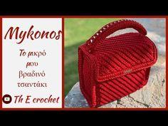 Μύκονος / Th E crochet Crochet Cardigan Pattern, Crochet Patterns, Crochet Handbags, Crochet Bags, Crochet Christmas Gifts, Crochet Videos, Bag Accessories, Purses And Bags, Knitted Hats