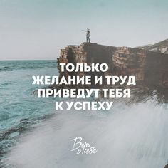 True Quotes, Bible Quotes, Words Quotes, Motivational Quotes, School Motivation, Sport Motivation, Study Motivation, Russian Quotes, Believe In Miracles