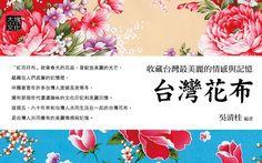 台灣的在地文化,台灣的精神,台灣花布 at 大塊Online電子報
