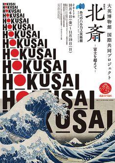 北斎の晩年に焦点、大英博物館との国際共同展『北斎 ―富士を超えて―』