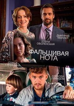 русские сериалы 2013-2014 смотреть онлайн русские