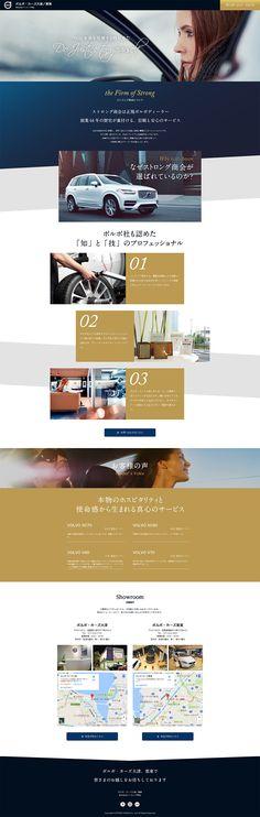 株式会社ストロング商会様の「ボルボ・カーズ大津/栗東」のランディングページ(LP)シンプル系|車・バイク・自転車
