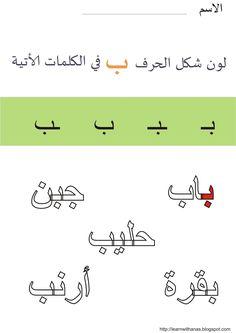 تعلم مع أنس Arabic Alphabet Letters, Arabic Alphabet For Kids, Preschool Learning Activities, Preschool Education, Learn Arabic Online, Arabic Lessons, Alphabet Worksheets, Arabic Language, Learning Arabic
