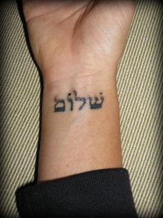 shalom in hebrew tattoo from gritandglory.com