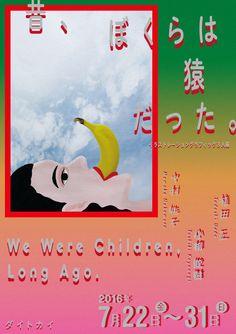 We Were Children, Long Ago - Tadashi Ueda, Momoko Nakamura, Toshiki Koyonagi