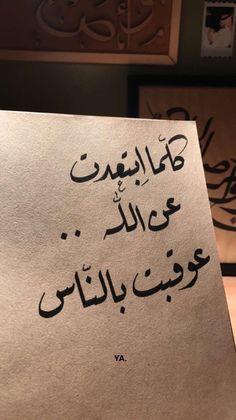 Quran Quotes Love, Funny Arabic Quotes, Wisdom Quotes, Life Quotes, Sweet Words, Love Words, Vie Motivation, Religion Quotes, Coran Islam