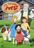 Heidi, Girl of the Alps. I loved this as a child, but it's super rare now! Miyazaki worked on it before Studio Ghibli was formed. Heidi Cartoon, Cartoon Tv, Vintage Cartoon, Cartoon Shows, Cartoon Characters, 90s Childhood, Childhood Memories, Good Old Times, Japanese Cartoon