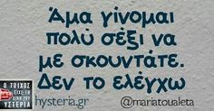 Funny Greek Quotes, Funny Quotes, Funny Thoughts, Funny Cartoons, Funny Facts, True Words, Funny Images, Best Quotes, Jokes
