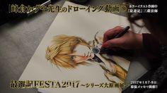 Dessin en live de Kazuya Minekura la mangaka de Saiyuki !