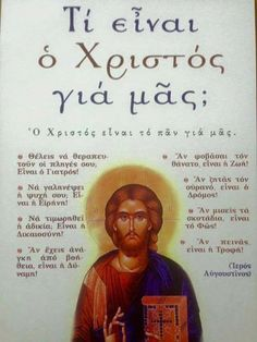 Λόγια Αγίων (ΚΤ) Christian Faith, Christian Quotes, Orthodox Prayers, Orthodox Christianity, Life Journey Quotes, Religion Quotes, Life Guide, Greek Words, Greek Quotes