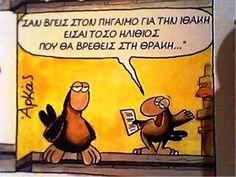 Διαχρονικός Αρκάς Best Quotes, Funny Quotes, Bright Side Of Life, Funny Greek, Have A Laugh, The Funny, I Laughed, Letters, Humor