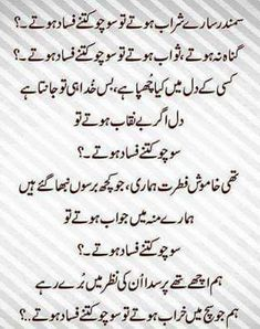 wo na rahty jo hm duniya ko smjhaty hai. Poetry Quotes In Urdu, Best Urdu Poetry Images, Urdu Poetry Romantic, Love Poetry Urdu, Urdu Quotes, Wise Qoutes, Poetry Famous, Job Quotes, Attitude Quotes